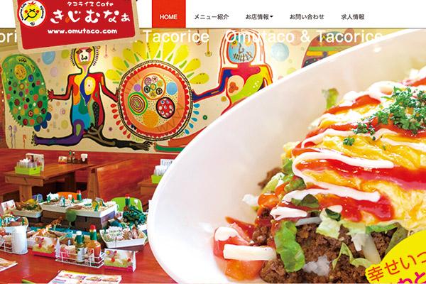 沖縄のタコライスカフェ きじむなぁ