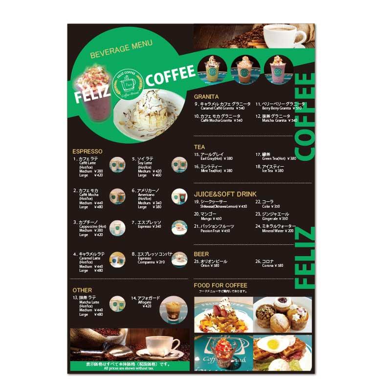 沖縄県中頭郡北谷町字美浜(アメリカンビレッジ)コーヒーショップメニュー