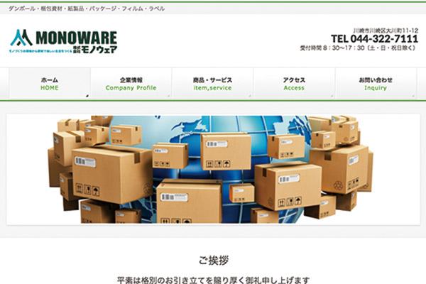 神奈川県 包装資材卸業