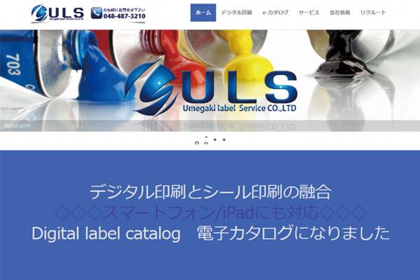 埼玉県 シール・ラベル印刷、デジタル印刷