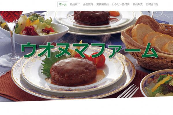 神奈川県 食肉加工会社