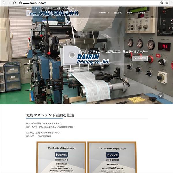 東京都 シール・ラベル・一般印刷