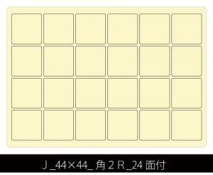 J 44×44 角2R 24面付
