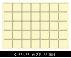 K 37×37 角2R 35面付