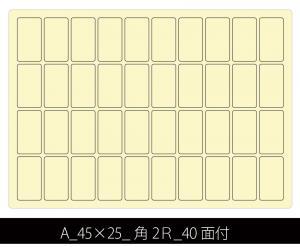 A 45×25 角2R 40面付