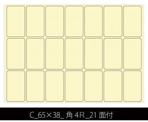 C 65×38 角4R 21面付