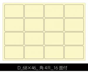 D 68×46 角4R 16面付