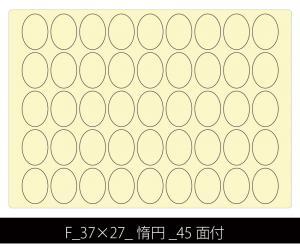F 37×27 惰円 45面付