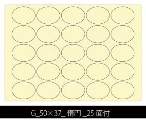 G 50×37 惰円 25面付