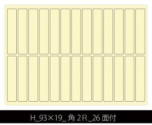 H 93×19 角2R 26面付