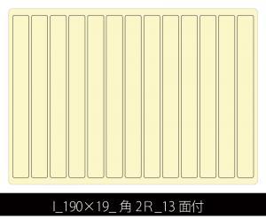 I 190×19 角2R 13面付