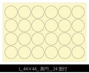 L 44×44 真円 -24面付