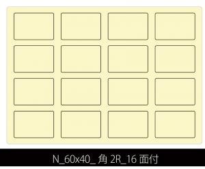 N 60x40 角2R 16面付